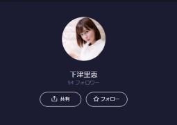 下津里恵 公式チャンネル - LINE LIVE