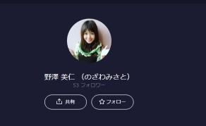 野澤 美仁 (のざわみさと) 公式チャンネル - LINE LIVE