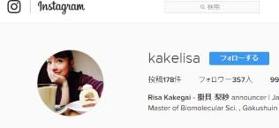 Risa Kakegai - 掛貝 梨紗さん(@kakelisa)