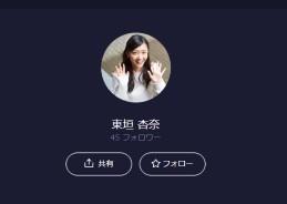 東垣 杏奈 公式チャンネル - LINE LIVE
