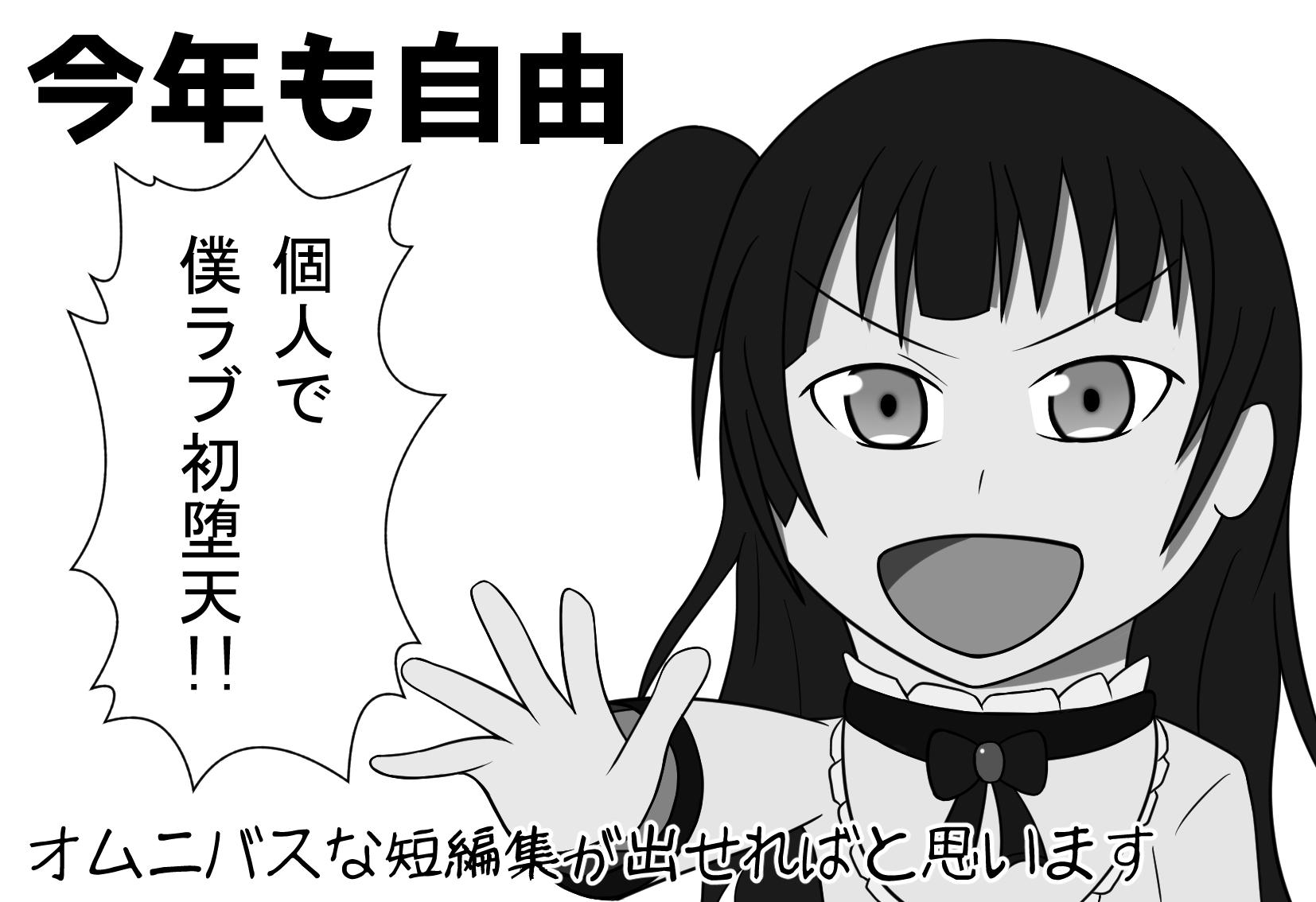 kotoshimojiyuu.jpg