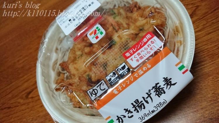 2018かき揚げ蕎麦 (1)