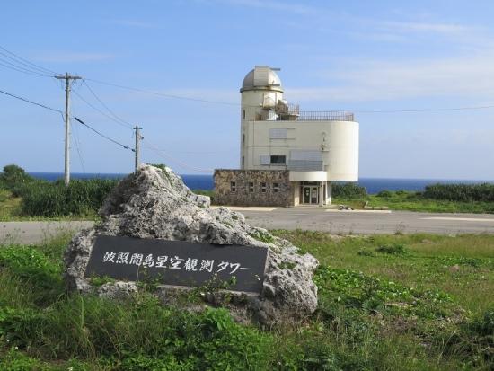 波照間島 最南端 波照間星空観測タワー