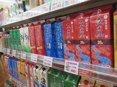 石垣島 スーパー