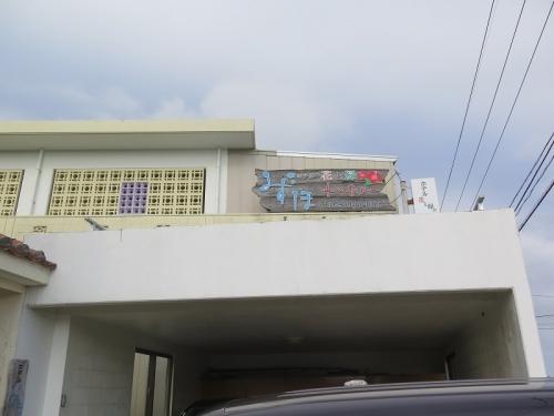 石垣島 みずほ