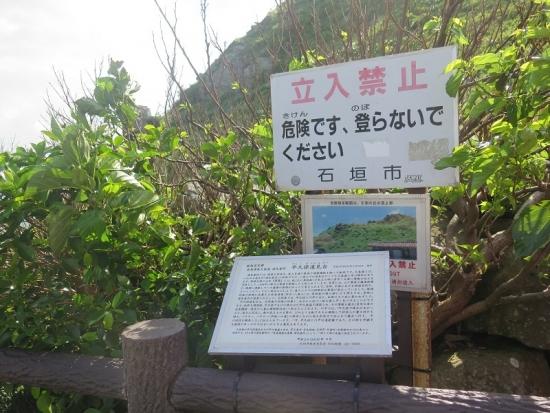 石垣島 平久保崎