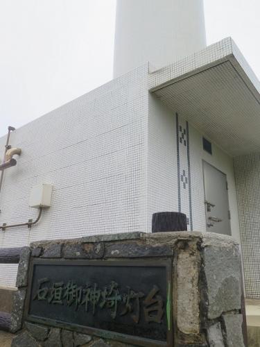 石垣島 御神崎灯台