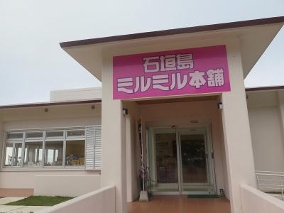 石垣島 ミルミル本舗さん