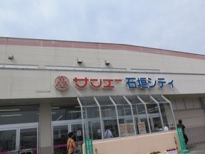 石垣島 スーパーサンエー