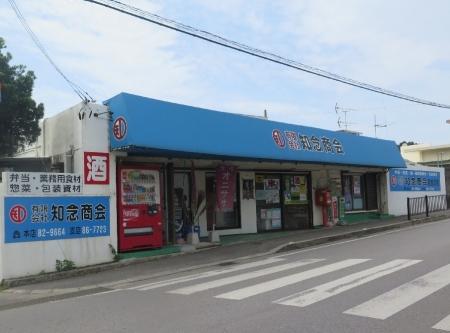 石垣島 知念商会さん