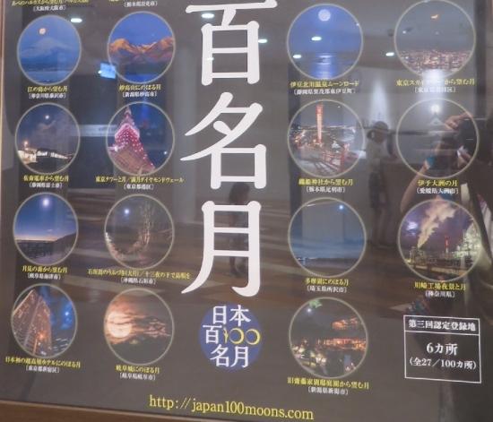 東京タワー 日本百名月