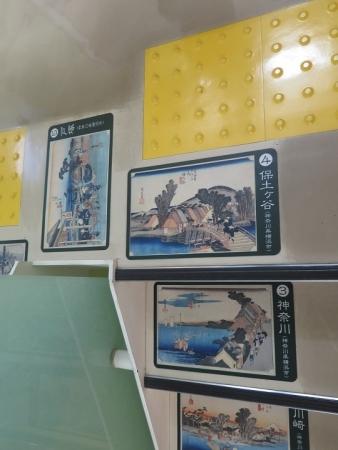 川崎宿交流館 階段五十三次