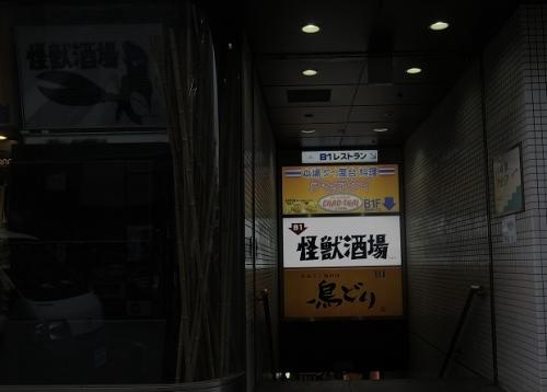 川崎 怪獣酒場