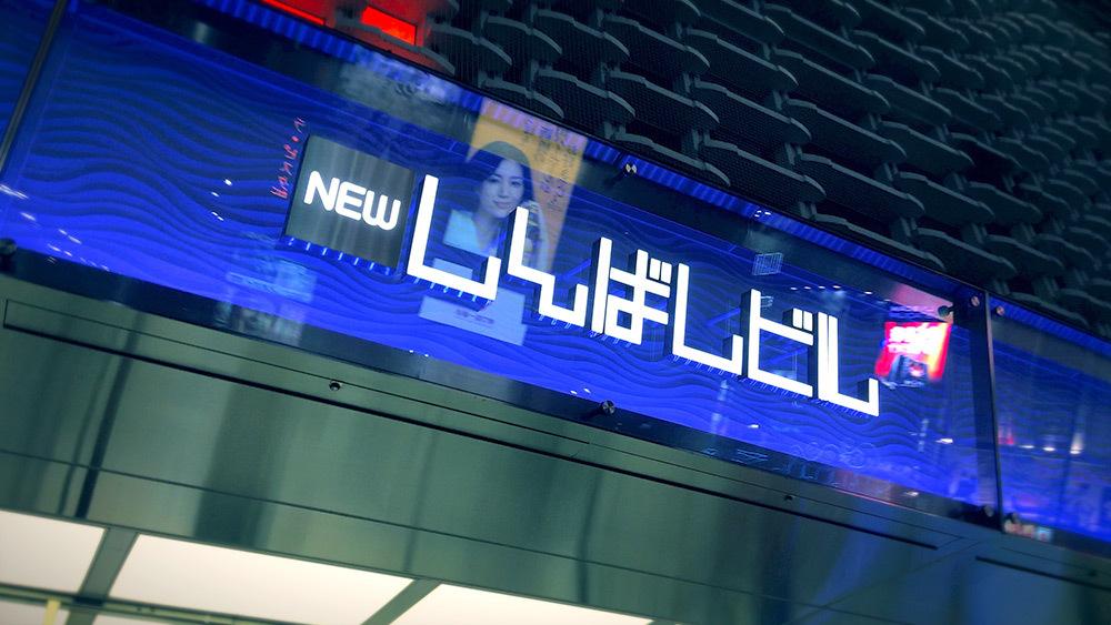 DJI_OSMA_新橋_60p_4_s