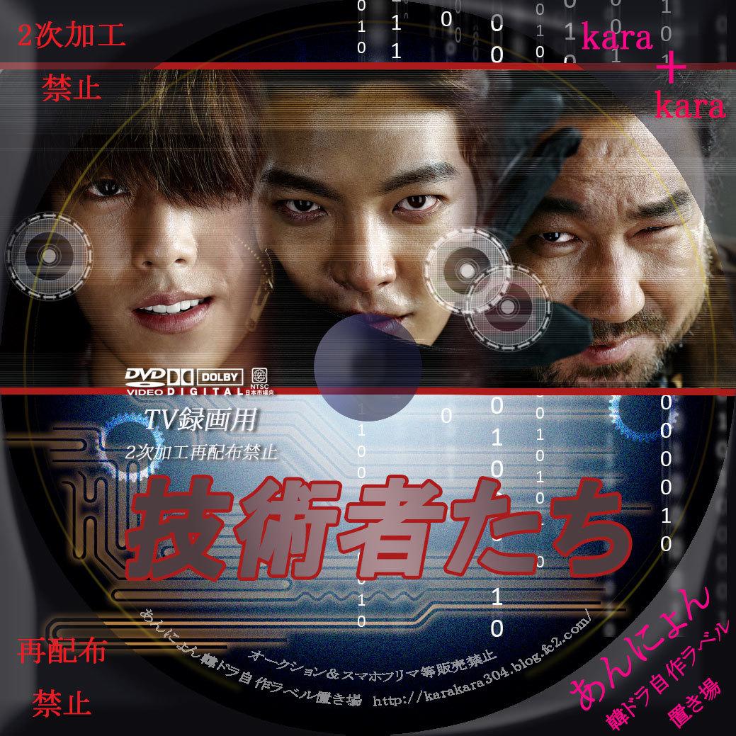 技術者たち(映画) - 韓国映画 か行
