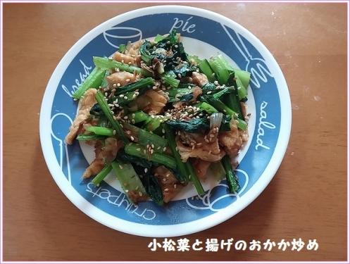 煮物小松菜