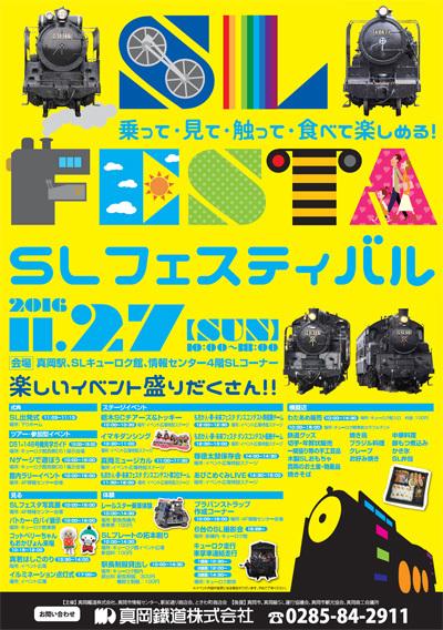 slfest2016.jpg