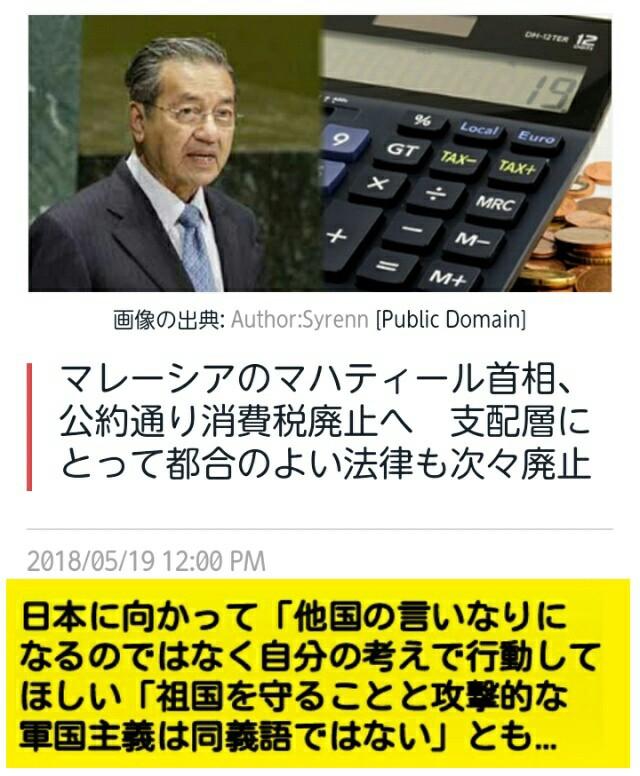 マレーシアのマハティール首相(92歳)…公約通り消費税廃止へ!支配層にとって都合のよい法律も次々廃止