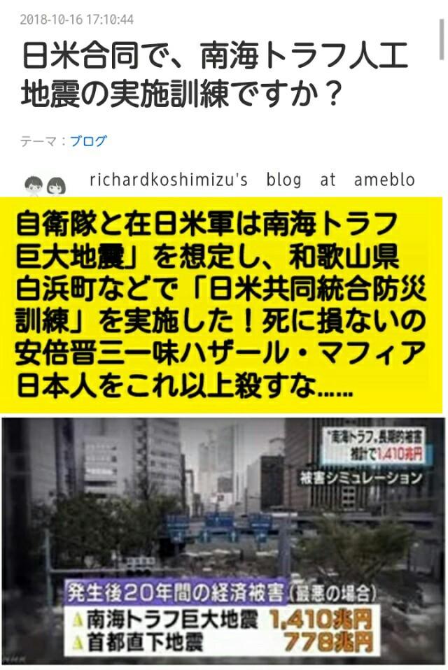 日米合同で「南海トラフ人工地震」の実施訓練ですか?自衛隊と在日米軍は14日、南海トラフ巨大地震を想定