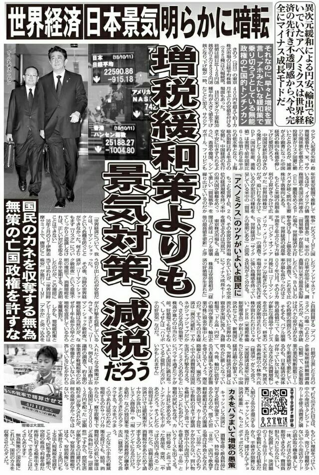 消費税増税と世界・日本経済暗転「アベノミクス」のツケがいよいよ国民に!消費増税下支えより景気対策が先