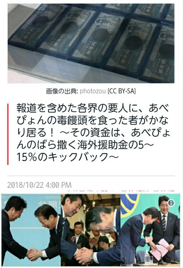 安倍晋三が報道、各界の要人に配った黙らせ毒饅頭の資金は「海外援助金の5%〜15%のキックバック」原資