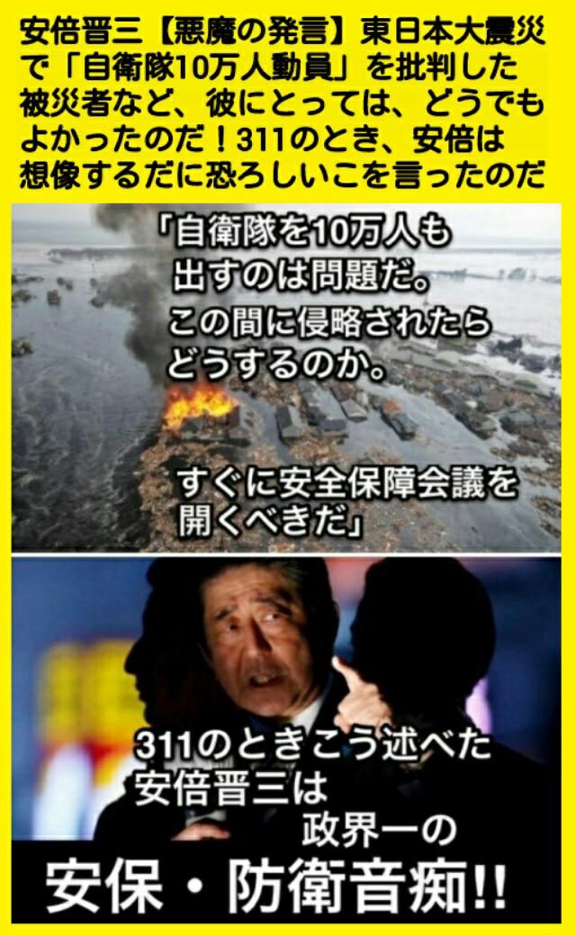 安倍晋三【悪魔の発言】東日本大震災で「自衛隊10万人動員」を批判した!被災者など彼にとってはどうでも