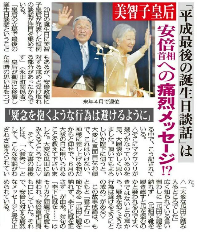 皇后「最後の誕生日談話」は安倍首相への痛烈メッセージ?反戦平和を強く祈念される今の天皇ご夫妻は安倍夫