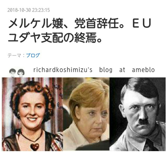 悪魔の支配層「ハーザルマフィア」の終焉!独メルケル首相、党首辞任、EUユダヤ支配の終焉!ブラジルの新