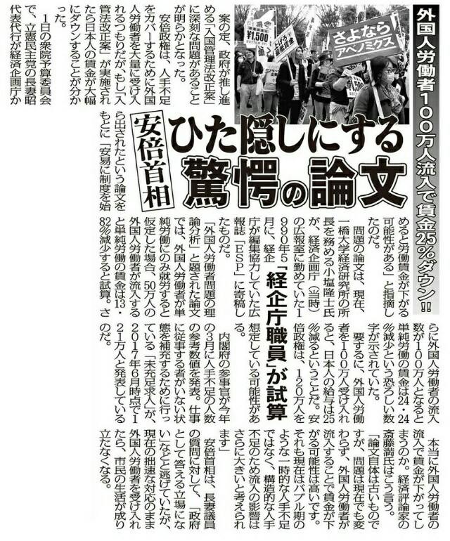外国人労働者流入で賃金25%減…安倍政府がひた隠す驚愕の論文「入国管理法改正案」目的は日本破壊【悪魔