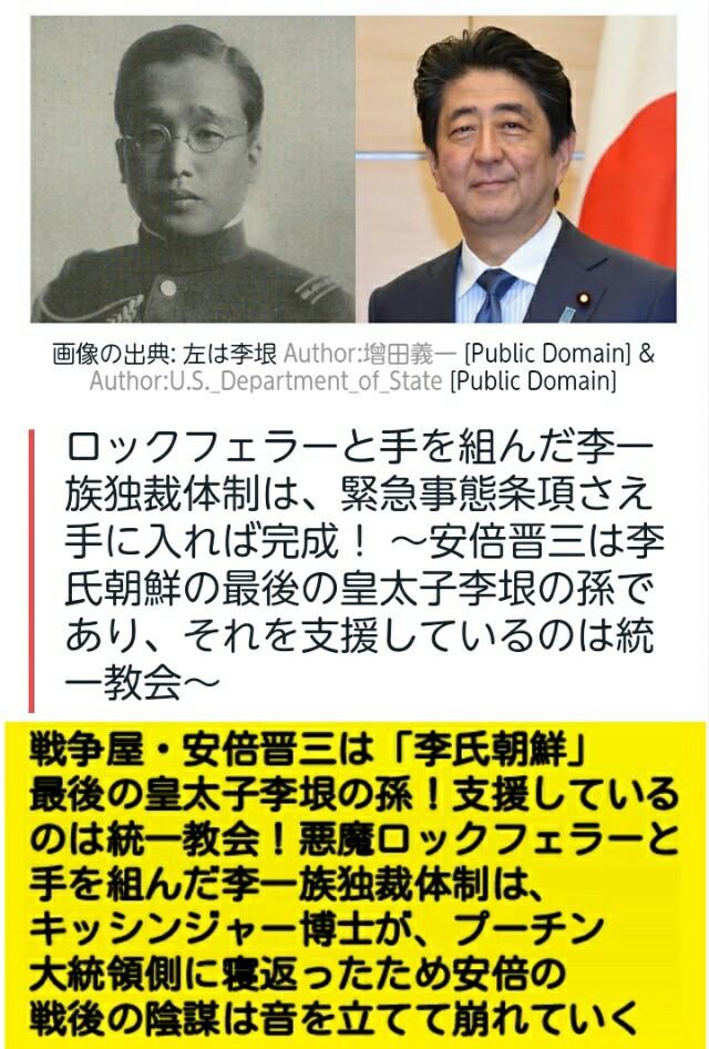 戦争屋・安倍晋三は「李氏朝鮮」の最後の皇太子李垠の孫!支援しているのは統一教会!悪魔ロックフェラーと