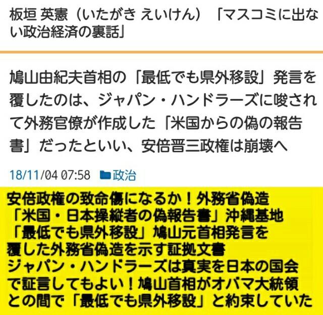 安倍政権の致命傷になるか!外務省偽造「米国・日本操縦者の偽報告書」沖縄基地「最低でも県外移設」ジャパ