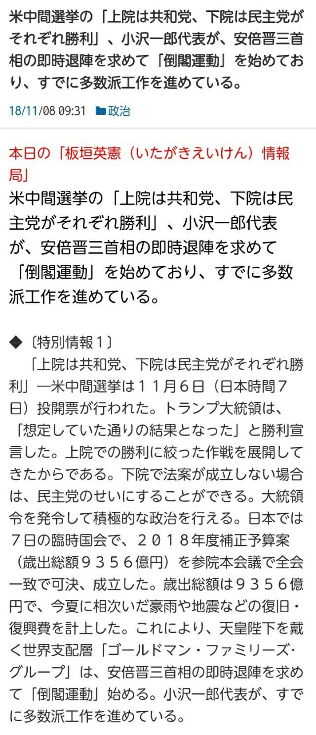 小沢一郎代表が、安倍晋三首相の即時退陣を求めて「倒閣運動」を始めており、すでに多数派工作を進めている