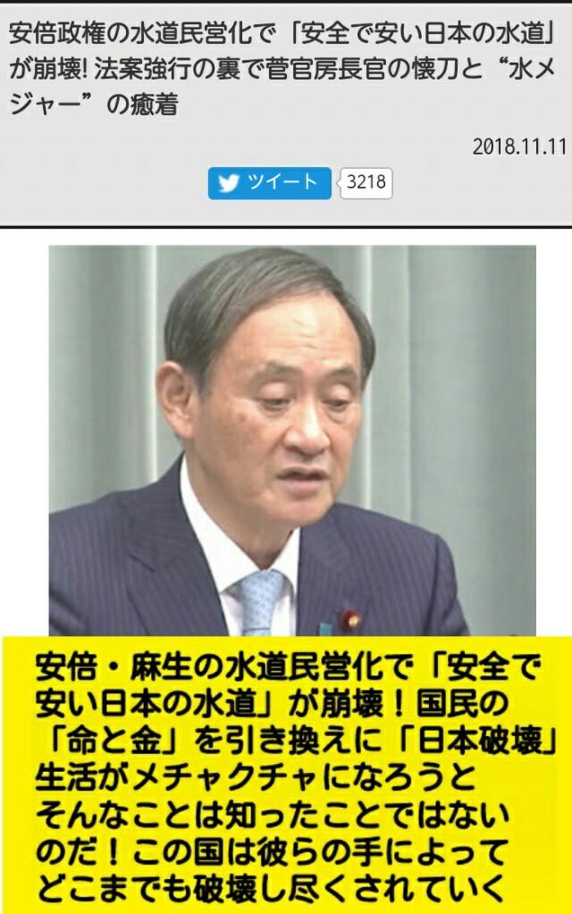 安倍・麻生の水道民営化で「安全で安い日本の水道」が崩壊!国民の「命と金」を引き換えに「日本破壊」生活