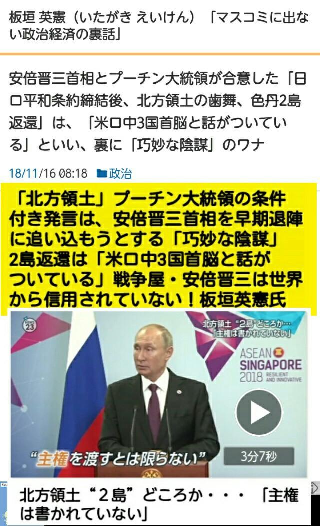 「北方領土」プーチン大統領の条件付き発言は、安倍晋三首相を早期退陣に追い込もうとする「巧妙な陰謀」2