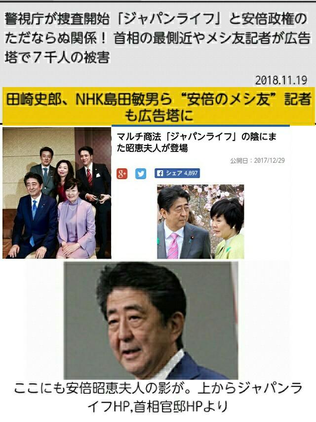 警視庁が「ジャパンライフ」と安倍政権のただならぬ関係!首相の最側近や安倍昭恵!首相が保証人ならという