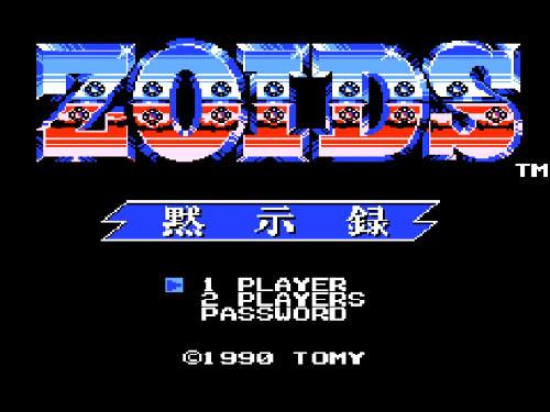【ZOIDS黙示録】これは最高の雰囲気ゲーム