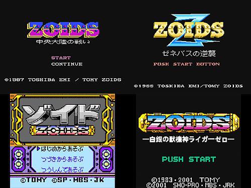 【ZOIDS SAGA】ゾイドサーガ1の感想