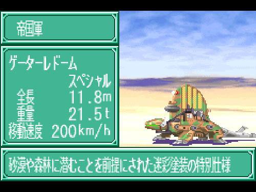 【ゾイドサーガ】参戦ゾイドとグラフィック