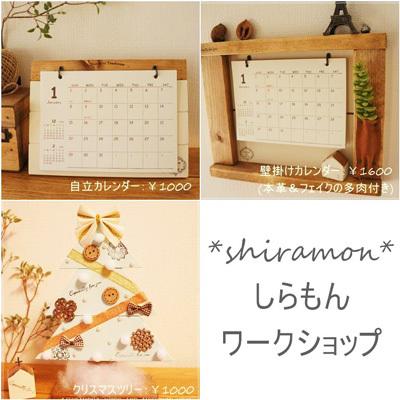 shiramonWS124.jpg
