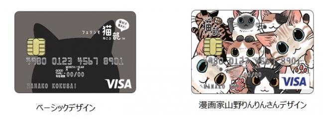 20170201フェリシモ猫部VISAカード