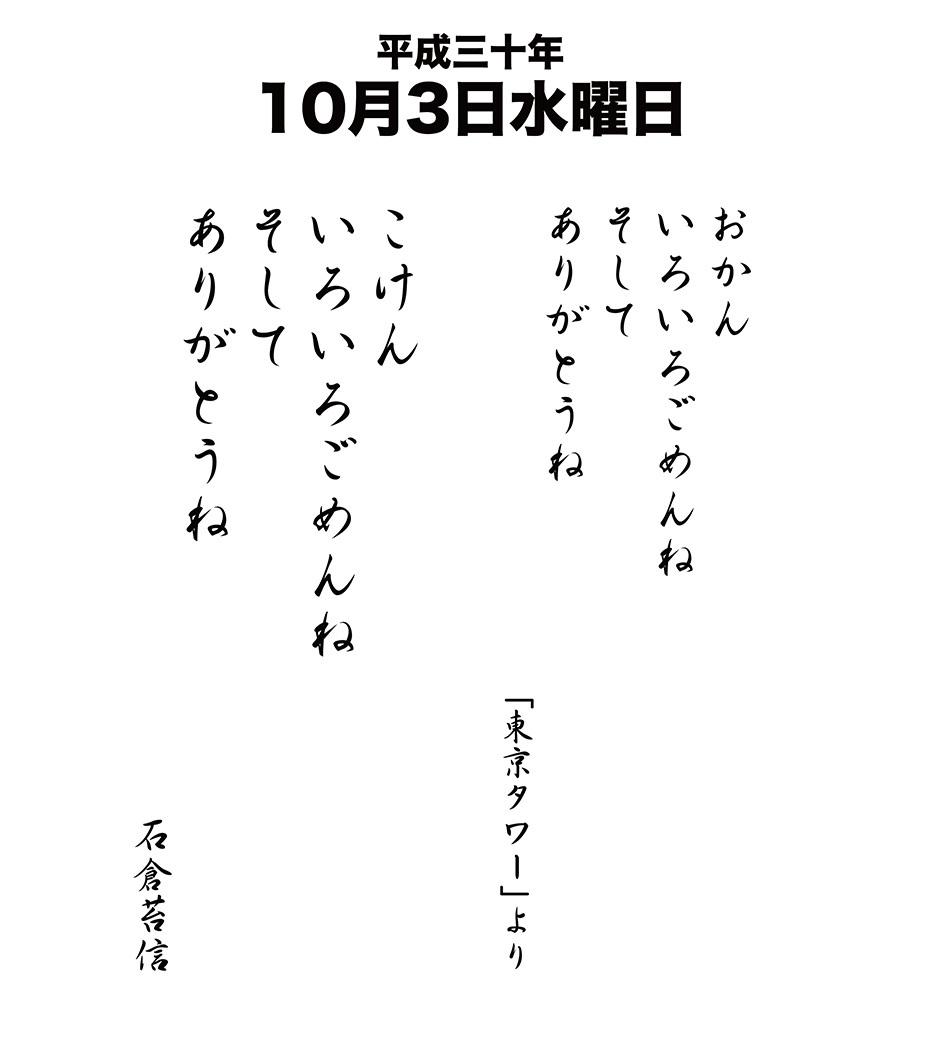 平成30年10月3日