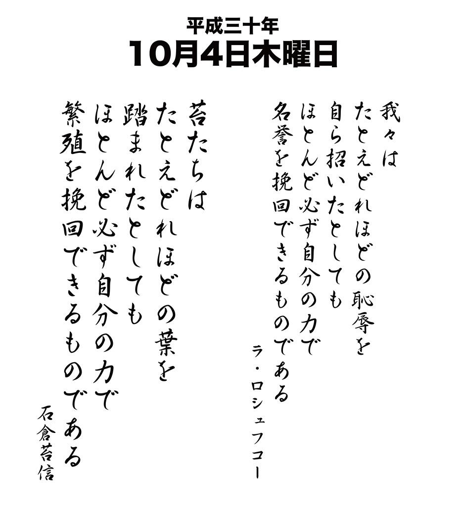 平成30年10月4日