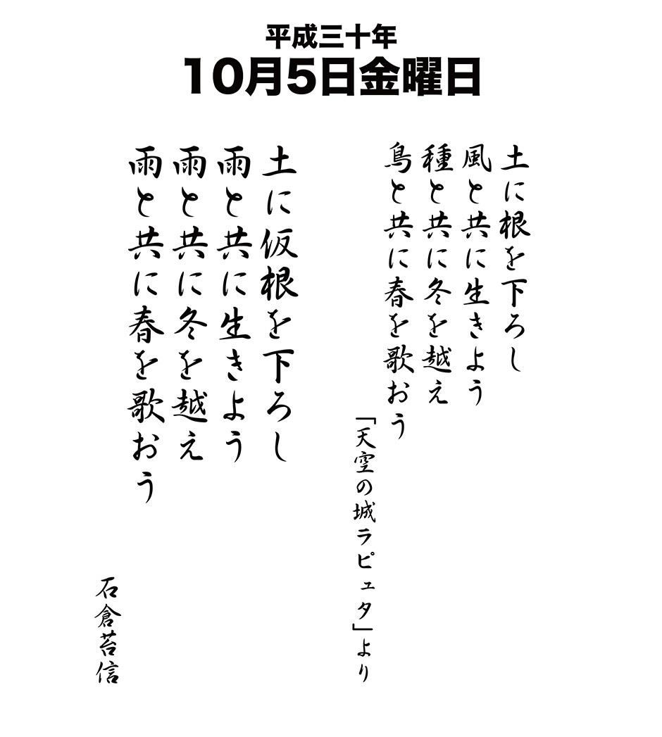 平成30年10月5日