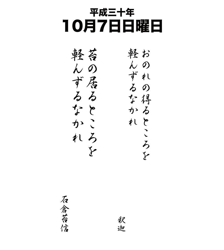平成30年10月7日