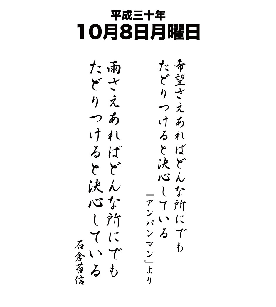 平成30年10月8日