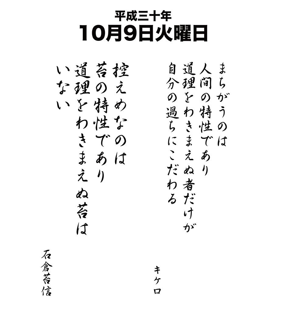 平成30年10月9日