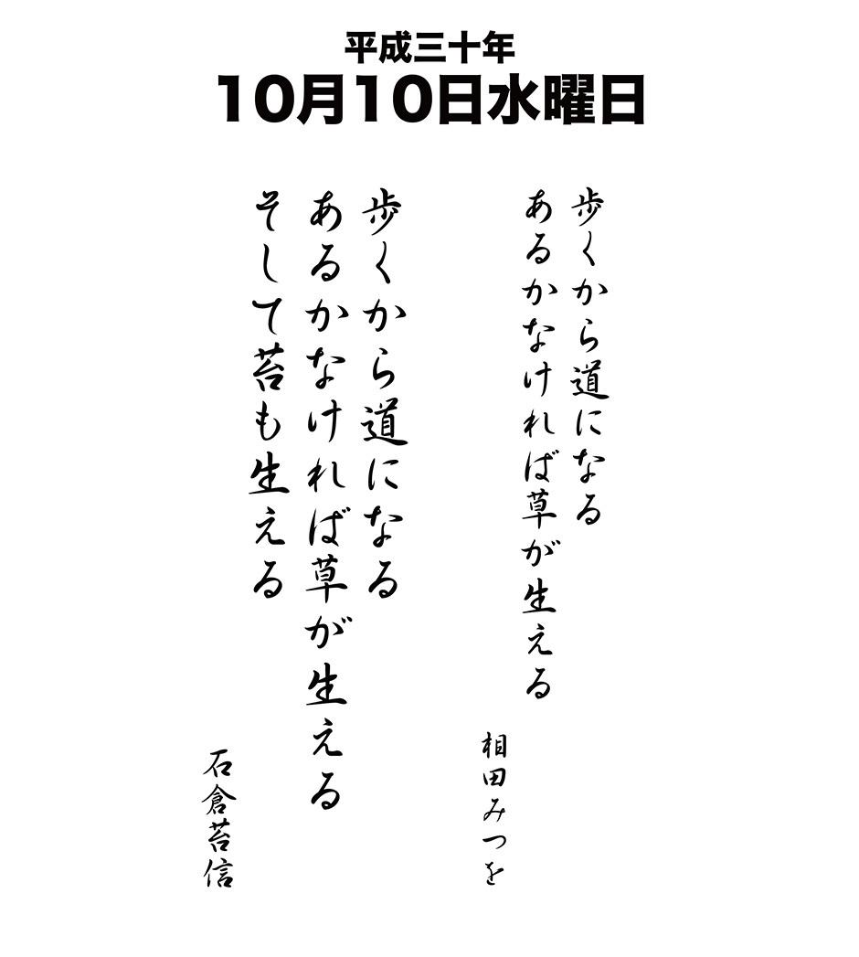 平成30年10月10日