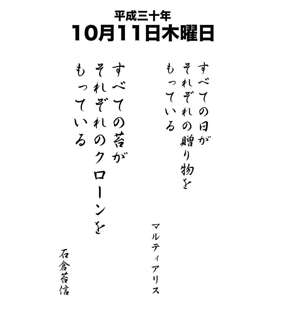 平成30年10月11日