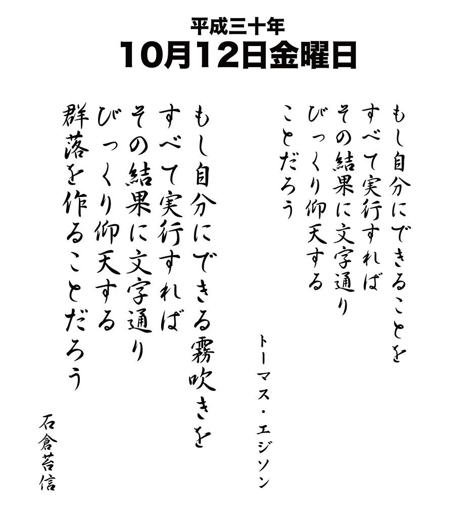平成30年10月12日