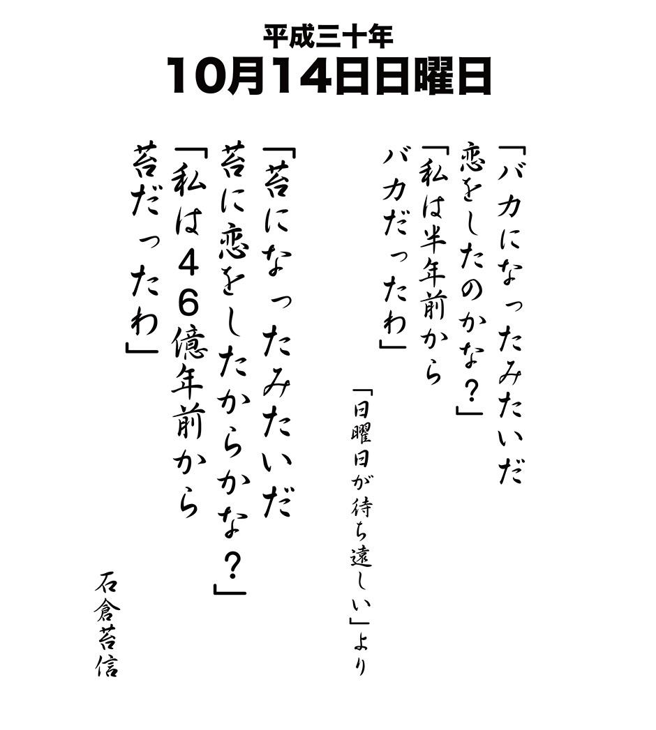 平成30年10月14日